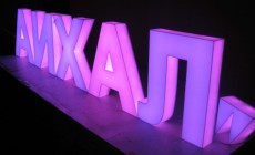 светодиодные буквы с нутренней подсветкой