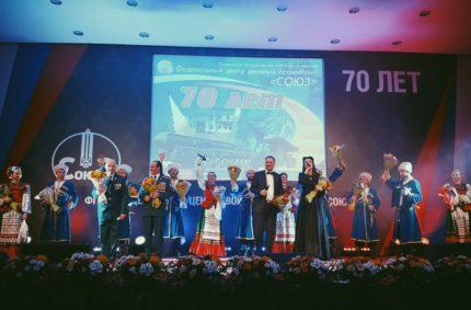 ЮБИЛЕЙ — 70 ЛЕТ ФЦДТ «СОЮЗ»